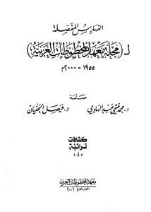 الفهارس المفصلة لمجلة معهد المخطوطات العربية