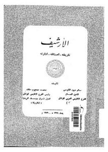 الأرشيف تاريخه أصنافه لسالم الألوسي ومحمد محجوب
