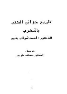 تاريخ خزائن الكتب بالمغرب