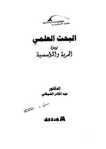 اسهامات الحضارة العربية والاسلامية في علوم الفلك
