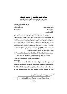 خزانة كتب شخصية في حديثة الموصل،تعليق على نص من كتاب الفهرسة لابن النديم