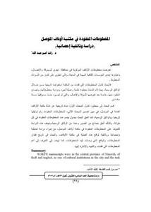 المخطوطات المفقودة في مكتبة أوقاف الموصل