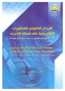 الإيداع القانوني للمنشورات الإلكترونية على شبكة الإنترنت