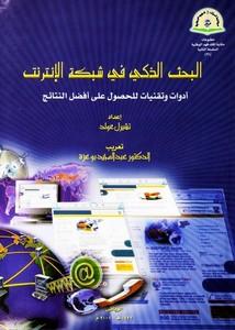 البحث الذكي في شبكة الإنترنت أدوات وتقنيات للحصول على أفضل النتائج