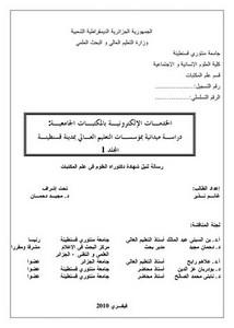 الخدمات الإلكترونية بالمكتبات الجامعية دراسة ميدانية بمؤسسات التعليم العالي بمدينة قسنطينة