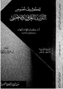 تكشيف نصوص التراث العربي والأجنبي