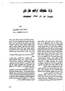 خزانة مخطوطات إبراهيم عطار باشي المهداة إلى دار صدام
