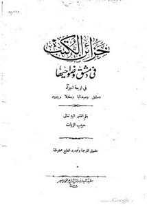 خزائن الكتب في دمشق و ضواحيها