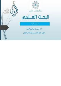 مجالات البحث العلمي وتطبيقاته pdf