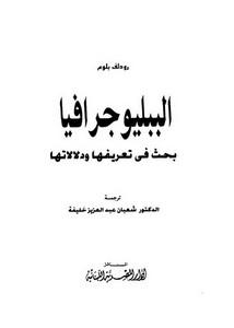 الثقافة التنظيمية وعلاقتها بدرجة ممارسة إدارة الجودة الشاملة في المكتبات الجامعية الحكومية في الأردن من وجهة نظر العاملين فيها