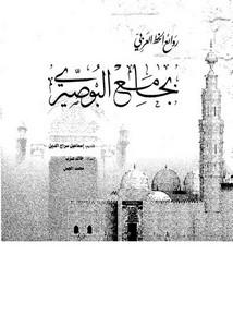 روائع الخط العربي بجامع البوصيري