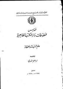 فهرس مخطوطات دار الكتب الظاهرية علم الهيئة وملحقاته