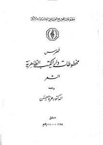 فهرس مخطوطات دار الكتب الظاهرية الشعر