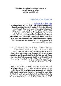 الكتاب العربي المخطوط وعلم المخطوطات pdf