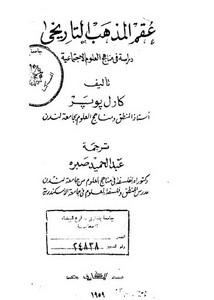 عقم المذهب التاريخي، دراسة في مناهج العلوم الاجتماعية