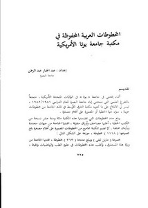 المخطوطات العربية المحفوظة في مكتبة جامعة يوتا الأمريكية