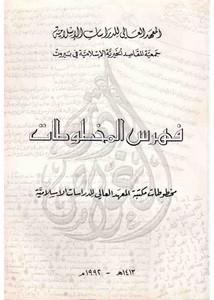 فهرس المخطوطات، مخطوطات مكتبة المعهد العالي للدراسات الإسلامية