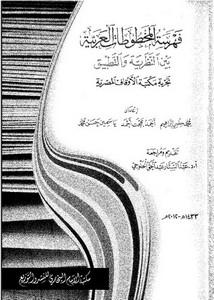 فهرسة المخطوطات العربية بين النظرية والتطبيق