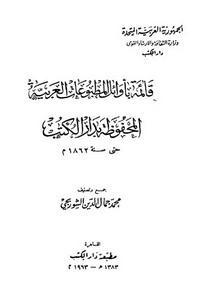 قائمة بأوائل المطبوعات العربية المحفوظة بدار الكتب حتى سنة 1862م