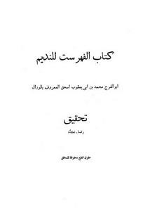 كتاب الفهرسة للنديم