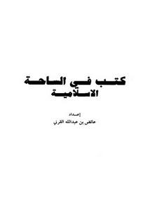 كتب في الساحة الإسلامية