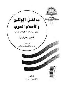 مداخل المؤلفين والأعلام العرب حتى عام 1800م