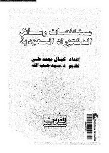 مستخلصات رسائل الدكتوراه السعودية