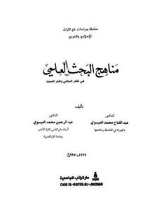 مناهج البحث العلمي في الفكر الإسلامي والفكر الحديث