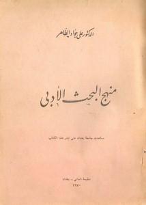 منهج البحث الأدبي
