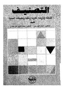 التصنيف تاريخه ونظرياته لأحمد أنور ومحمد فتحي