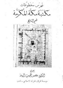فهرس مخطوطات مكتبة مكة المكرمة - قسم التاريخ
