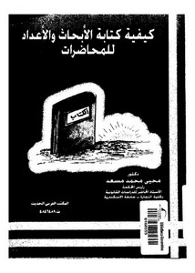 كيفية كتابة الأبحاث وإعداد المحاضرات لمحي محمد مسعد المكتب العربي الحديث