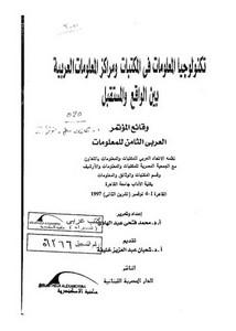 تكنولوجيا المعلومات في المكتبات ومراكز المعلومات العربية بين الواقع والمستقبل