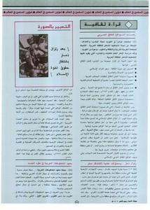 السنة 03 العدد 04 - معهد المخطوطات العربية فى مقرة الجديد بالكويت # قسم شؤون المسلمين فى العالم ( قراءة ثقافية )