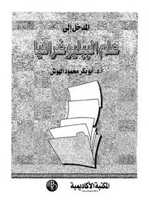 كتب الببليوغرافيا pdf
