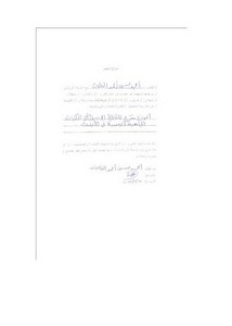 أنموذج مقترح للتخطيط الاستراتيجي للمكتبات الجامعية الرسمية في الأردن