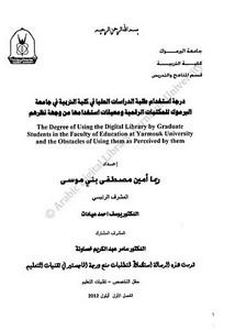 درجة استخدام طلبة الدراسات العليا في كلية التربية في جامعة اليرموك للمكتبات الرقمية ومعيقات استخدامها من وجهة نظرهم - ريما أمين