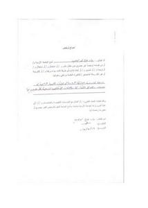 درجة ملاءمة النظامين PMB وSLiMS مفتوحي المصدر للمكتبات المدرسية في ضوء متطلبات وزارة التربية والتعليم في الأردن.