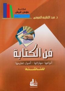 فن الكتابة للناشئة ـ د. عبد اللطيف الصوفي