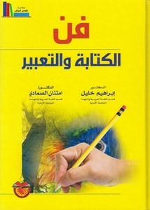 فن الكتابة والتعبير ـ إبراهيم خليل، امتنان الصمادي