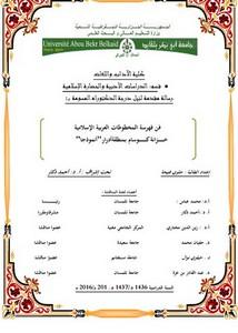 فن فهرسة المخطوطات العربية الإسلامية