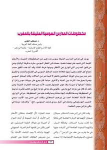 مخطوطات المدارس السوسية العتيقة