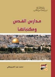 مدارس القدس ومكتباتها - محمد عيد الخربوطلي
