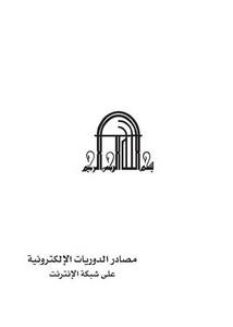 كتب الجامعة العربية المفتوحة pdf