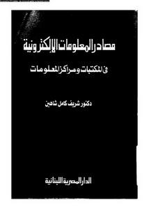 مصادر المعلومات الإلكترونية فى المكتبات ومراكز المعلومات _ د شريف كامل شاهين