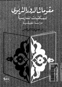 مقومات الدور التربوي للمكتبات المدرسية (دراسة تطبيقية) - تأليف الدكتور حسني عبد الرحمن الشيمي