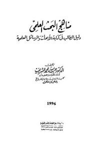 مناهج البحث العلمي - عبد الله محمد الشريف