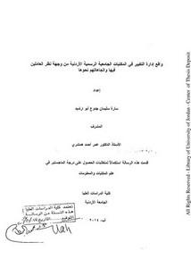 واقع إدارة التغيير في المكتبات الجامعية الرسمية الأردنية من وجهة نظر العاملين فيها واتجاهاتهم نحوها