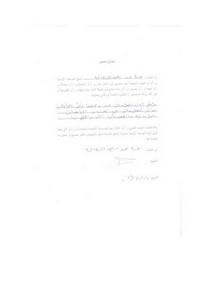 واقع أمن المعلومات من وجهة نظر العاملين بدوائر المعلومات في مكتبات الجامعات الأردنية والصعوبات التي يواجهونها