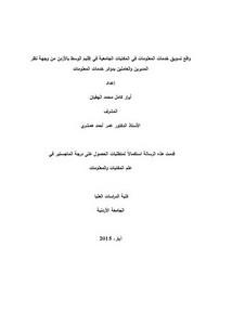 واقع تسويق خدمات المعلومات في المكتبات الجامعية في إقليم الوسط بالأردن من وجهة نظر المديرين